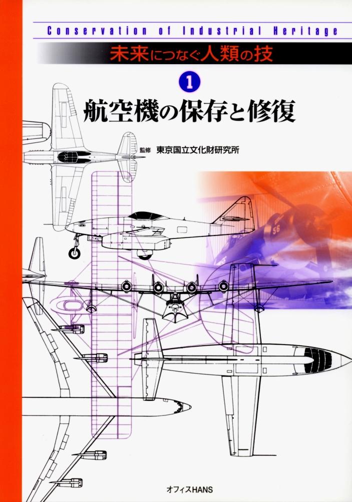 表紙「航空機の保存と修復」