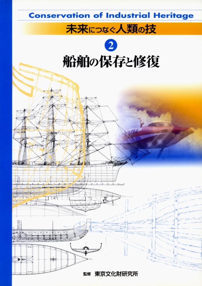 表紙「船舶の保存と修復」