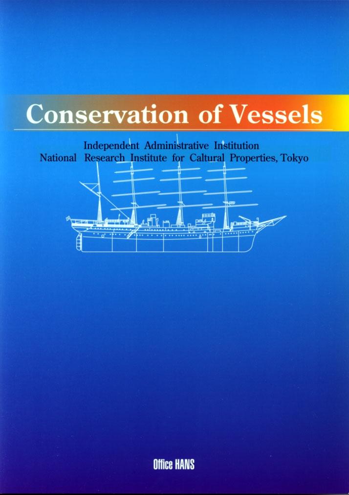 表紙「Conservation of Vessels」