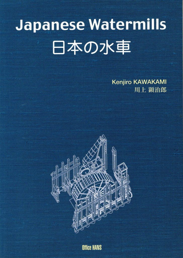 表紙「日本の水車」