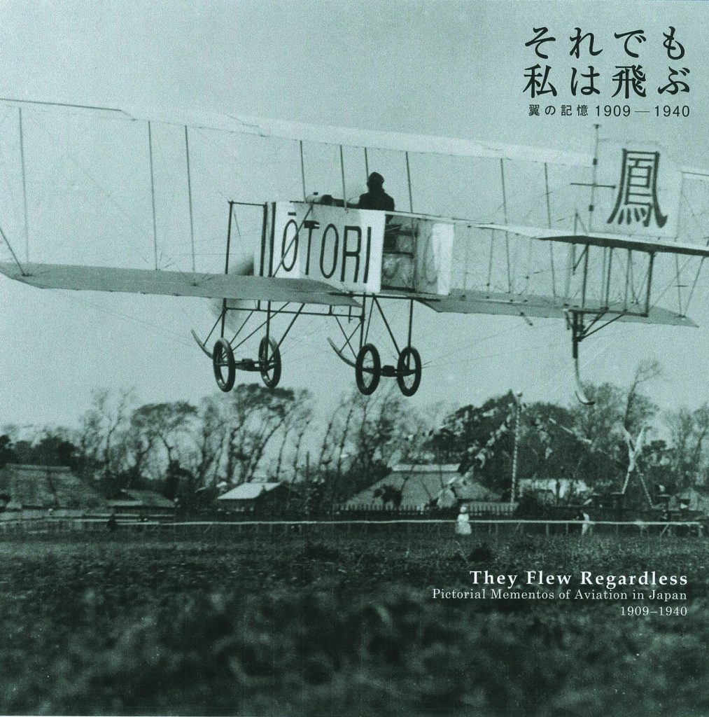 表紙「それでも私は飛ぶ」