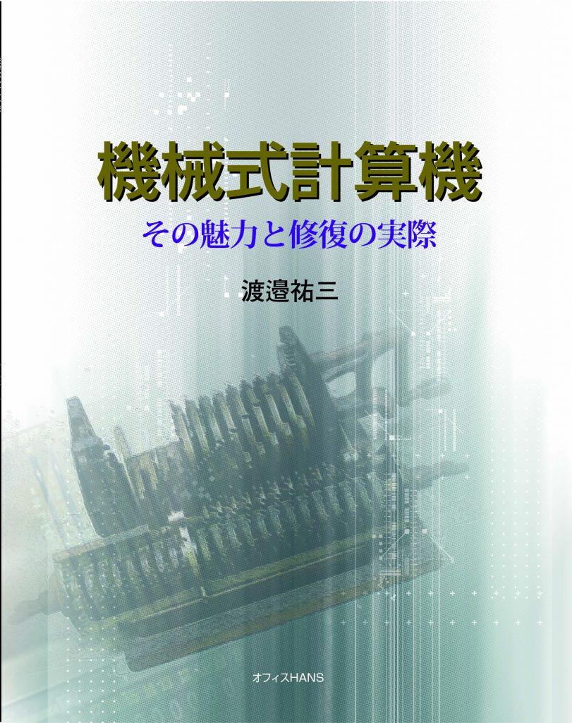 表紙「機械式計算機」
