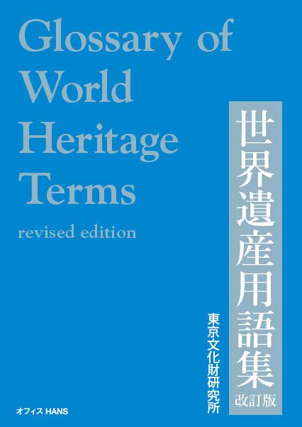 表紙「世界遺産用語集」