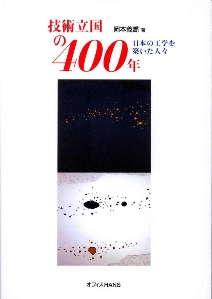 表紙「技術立国の400年」