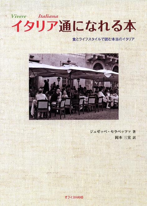 表紙「イタリア通になれる本」