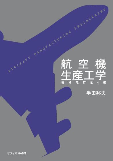 表紙「航空機生産工学」