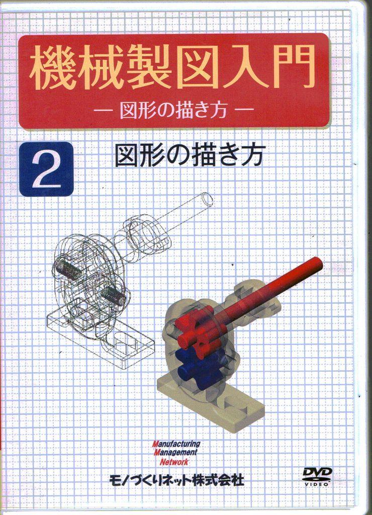表紙「機械製図入門2」