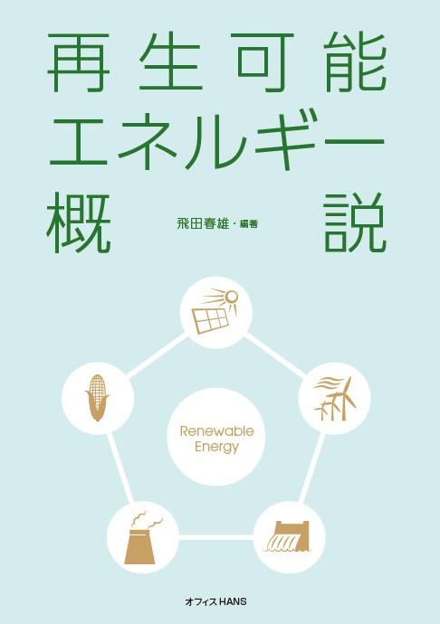 表紙「再生可能エネルギー概説」