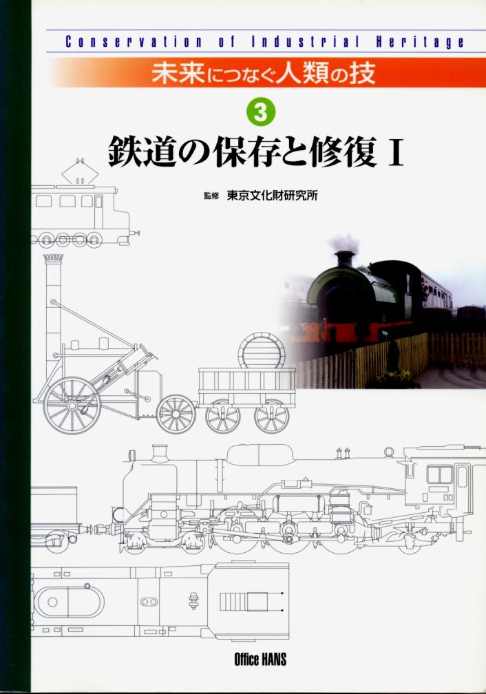 表紙「鉄道の保存と修復」