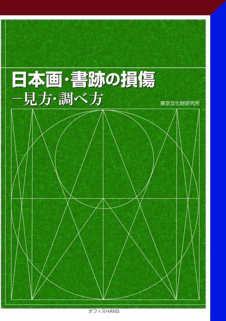 表紙「日本画・書跡の損傷」